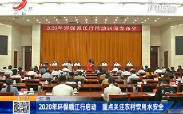 江西:2020年环保赣江行启动 重点关注农村饮用水安全