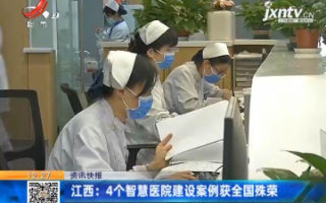 江西:4个智慧医院建设案例获全国殊荣