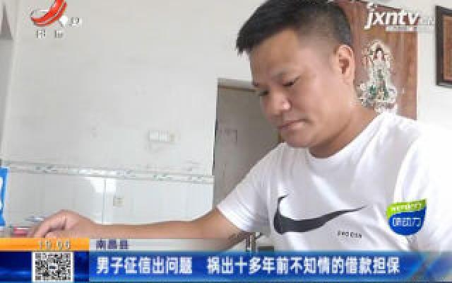 南昌县:男子征信出问题 祸出十多年前不知情的借款担保