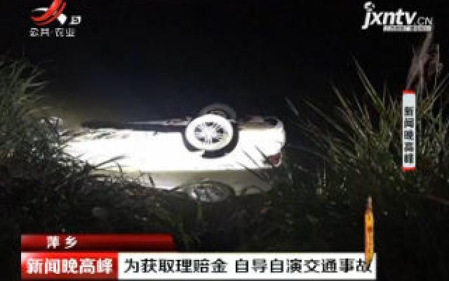 萍乡:为获取理赔金 自导自演交通事故