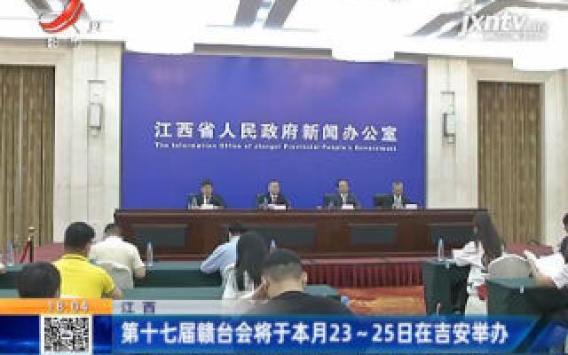 江西:第十七届赣台会将于9月23~25日在吉安举办