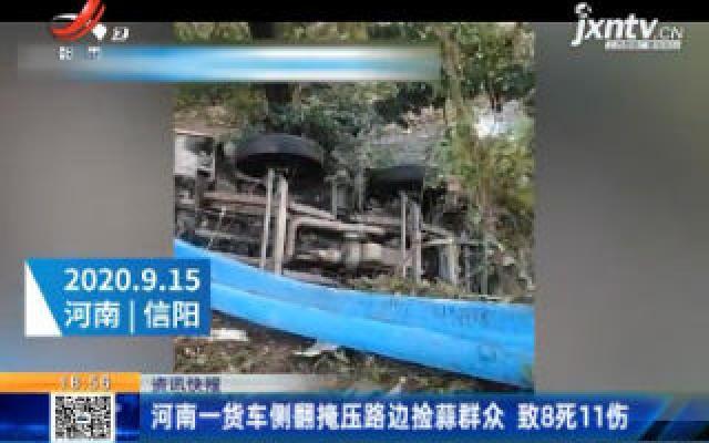 河南一货车侧翻掩压路边捡蒜群众 致8死11伤