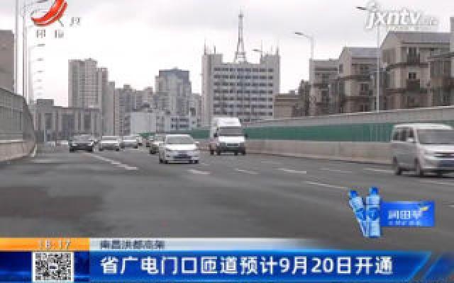 南昌洪都高架:省广电门口匝道预计9月20日开通