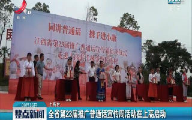 江西省第23届推广普通话宣传周活动在上高启动