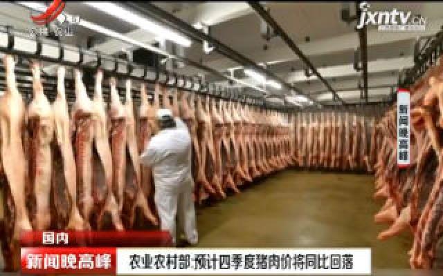 农业农村部:预计四季度猪肉价将同比回落