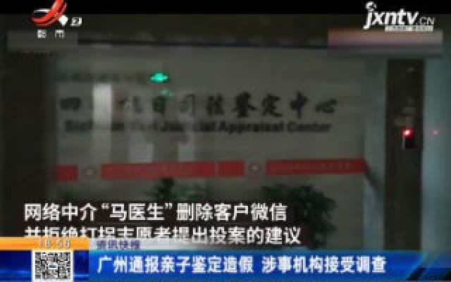 广州通报亲子鉴定造假 涉事机构接受调查