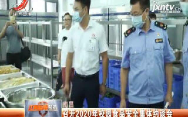南昌:召开2020年校园食品安全集体约谈会