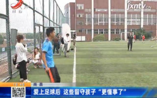 """南昌:爱上足球后 这些留守孩子""""更懂事了"""""""