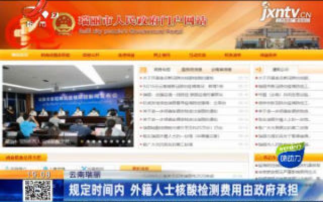 云南瑞丽:规定时间内 外籍人士核酸检测费用由政府承担