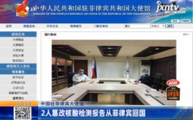 中国驻菲律宾大使馆:2人篡改核酸检测报告从菲律宾回国
