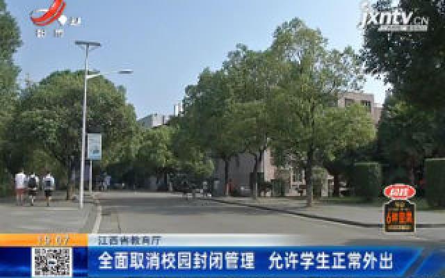江西省教育厅:全面取消校园封闭管理 允许学生正常外出