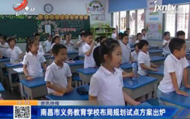 南昌市义务教育学校布局规划试点方案出炉