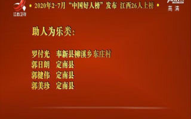 """2020年2-7月""""中国好人榜""""发布 江西26人上榜"""