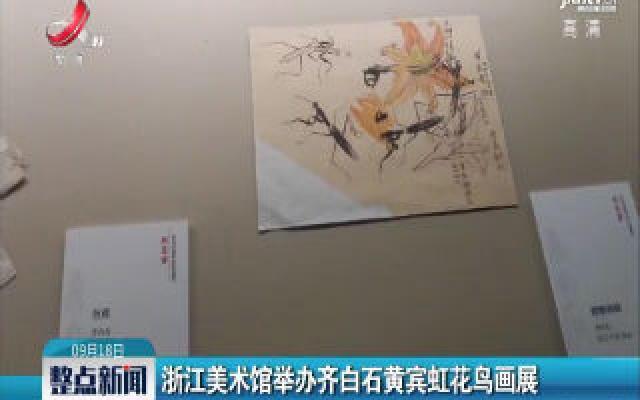 浙江美术馆举办齐白石黄宾虹花鸟画展
