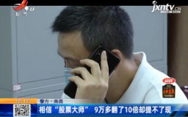 """【警方】南昌:相信""""股票大师"""" 9万多翻了10倍却提不了现"""