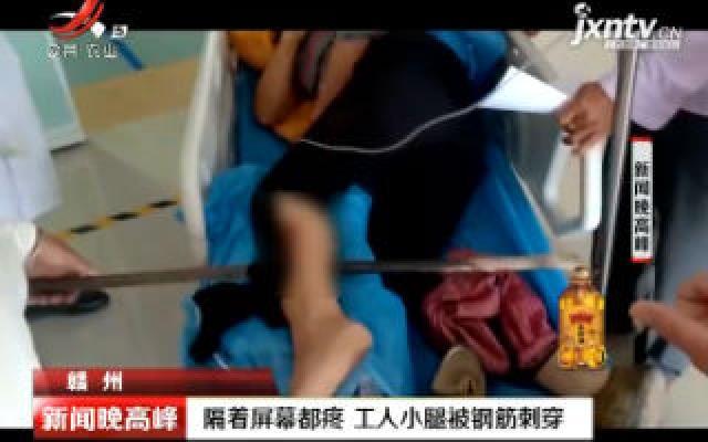 赣州:隔着屏幕都疼 工人小腿被钢筋刺穿