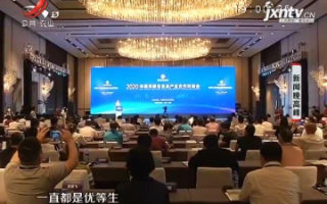 赣粤绿色食品产业合作对接会 延长江西绿色农产品产业链