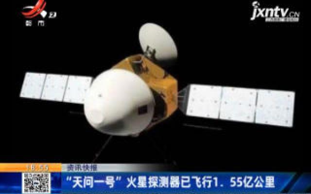 """""""天问一号"""" 火星探测器已飞行1.55亿公里"""