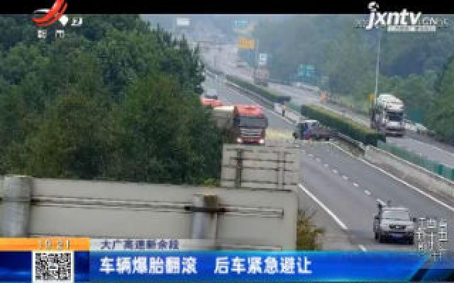 大广高速新余段:车辆爆胎翻滚 后车紧急避让