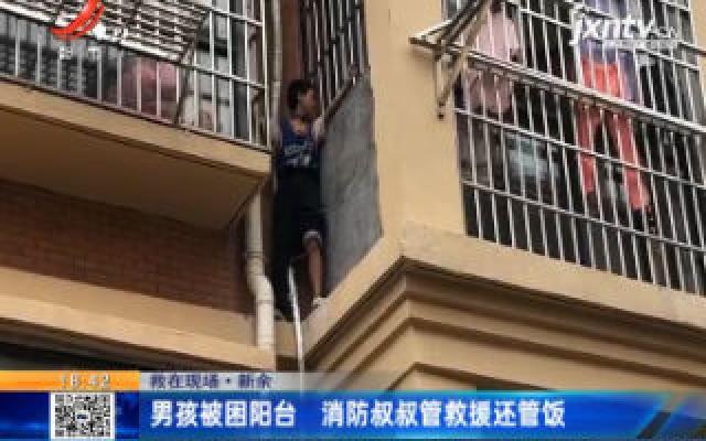 【救在现场】新余:男孩被困阳台 消防叔叔管救援还管饭