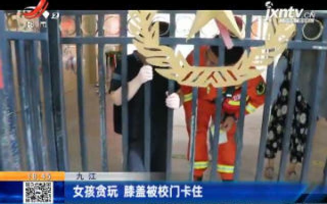 九江:女孩贪玩 膝盖被校门卡住