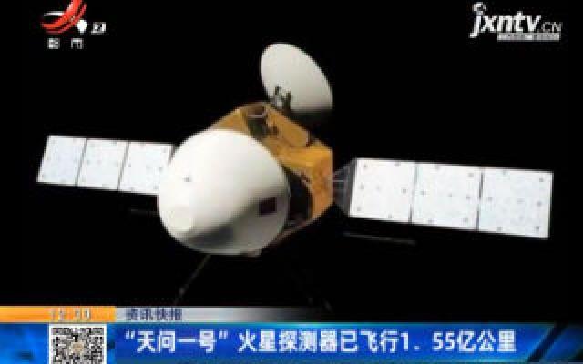 """""""天问一号""""火星探测器已飞行1.55亿公里"""