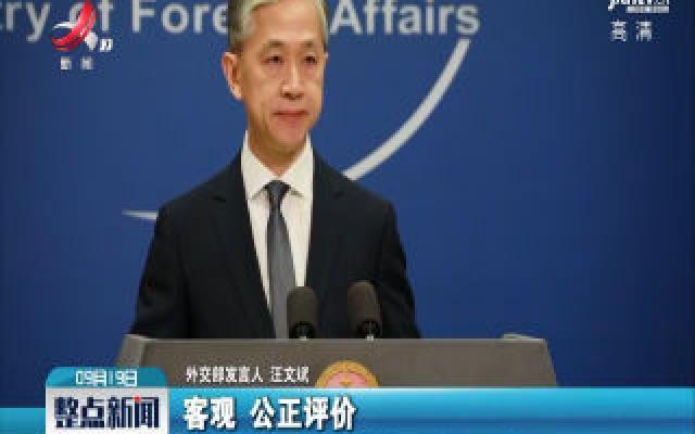 外交部:赞赏加拿大卫生部长对中方抗疫举措的客观公正评价