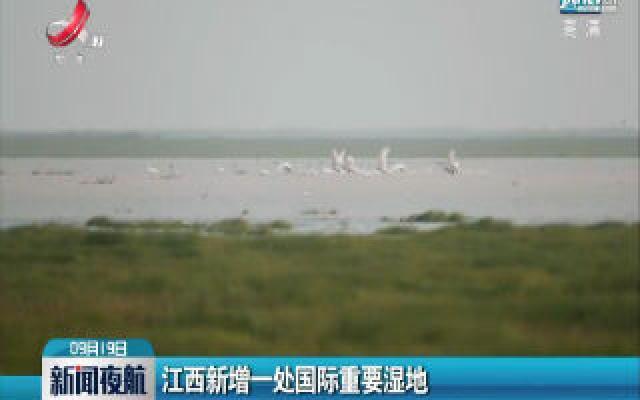 江西新增一处国际重要湿地