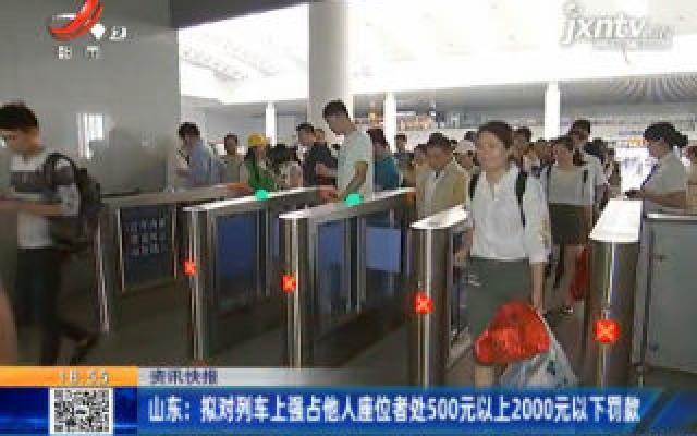 山东:拟对列车上强占他人座位者处500元以上2000元以下罚款