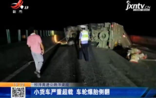 祁浮高速公路浮梁段:小货车严重超载 车轮爆胎侧翻