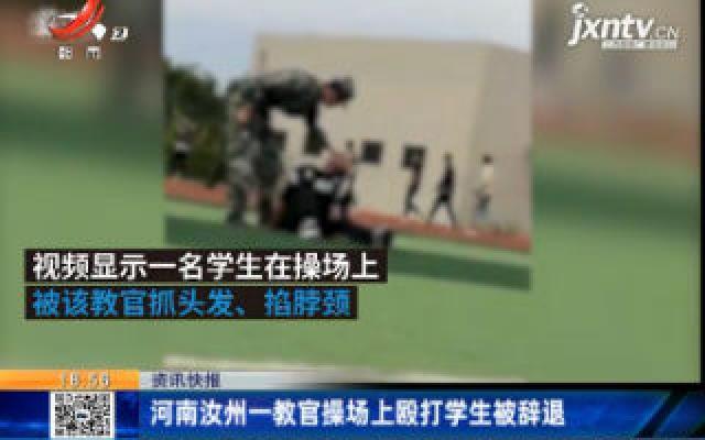 河南汝州一教官操场上殴打学生被辞退