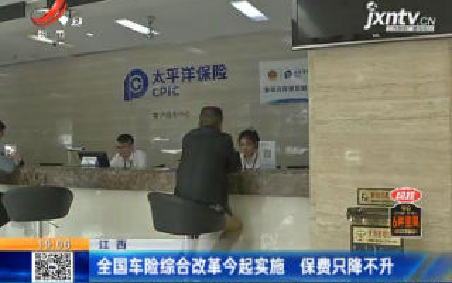 江西:全国车险综合改革9月19日起实施 保费只降不升