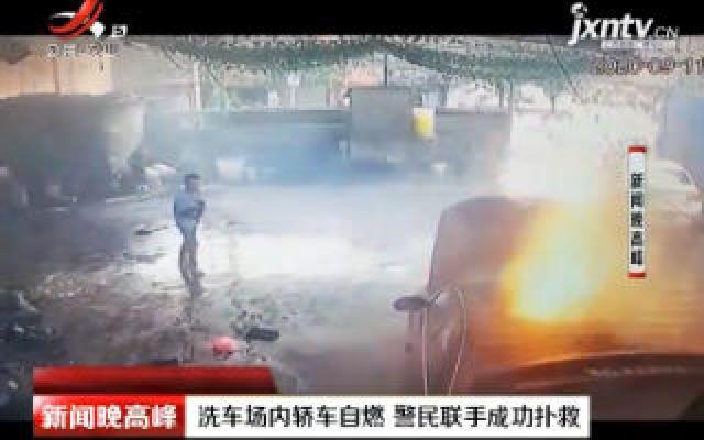 仁怀:洗车场内轿车自燃 警民联手成功扑救