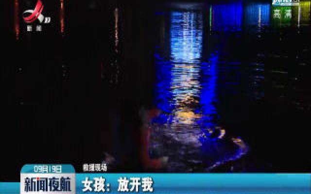 全南:女孩赌气跳河 交警水中救援