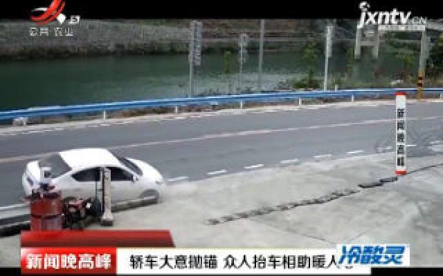 贵州:轿车大意抛锚 众人抬车相助暖人心
