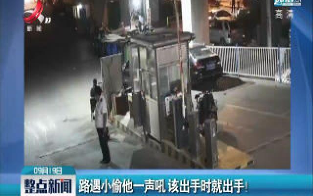 济南:路遇小偷他一声吼 该出手时就出手!