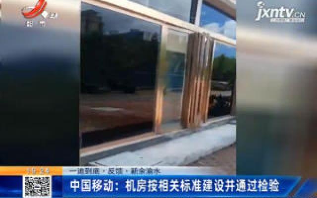 【一追到底·反馈·新余渝水】中国移动:机房按相关标准建设并通过检验