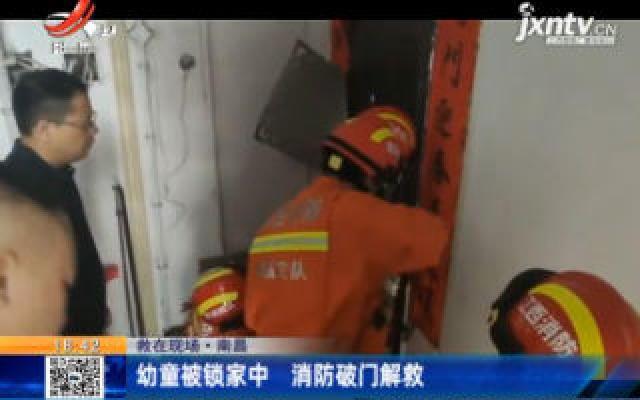 【救在现场】南昌:幼童被锁家中 消防破门解救