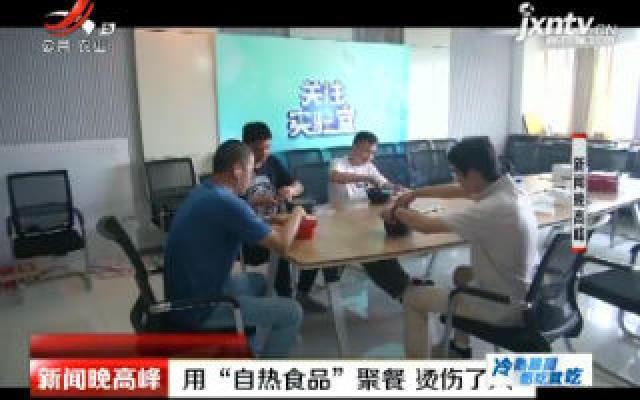 """江苏扬州:用""""自热食品""""聚餐 烫伤了人"""
