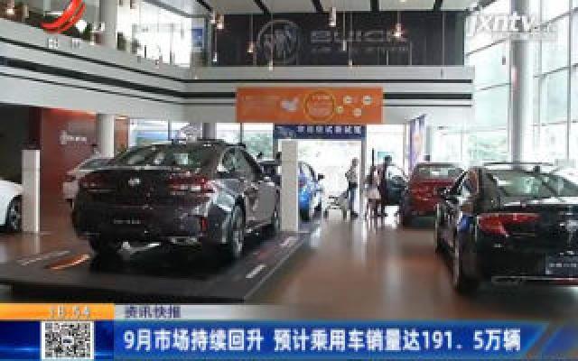 9月市场持续回升 预计乘用车销量达191.5万辆