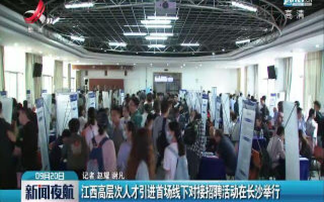 江西高层次人才引进首场线下对接招聘活动在长沙举行