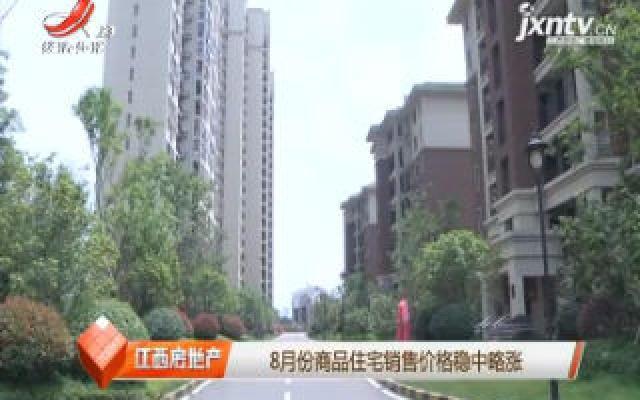 8月份商品住宅销售价格稳中略涨