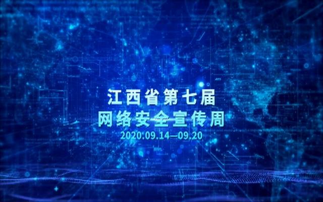 """江西省第七届""""国家网络安全宣传周"""" 积极构建网络防线"""