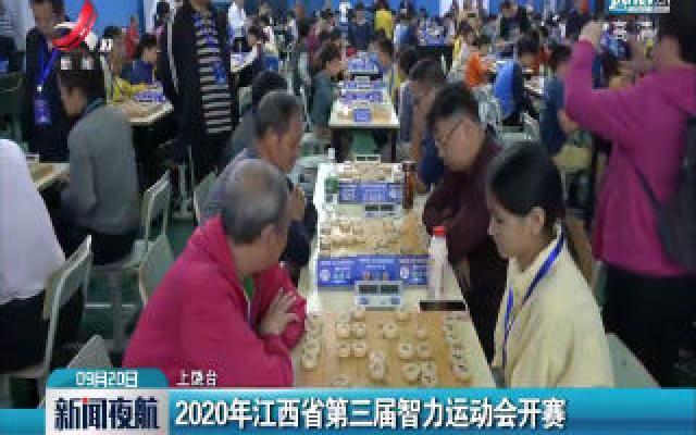 2020年江西省第三届智力运动会开赛