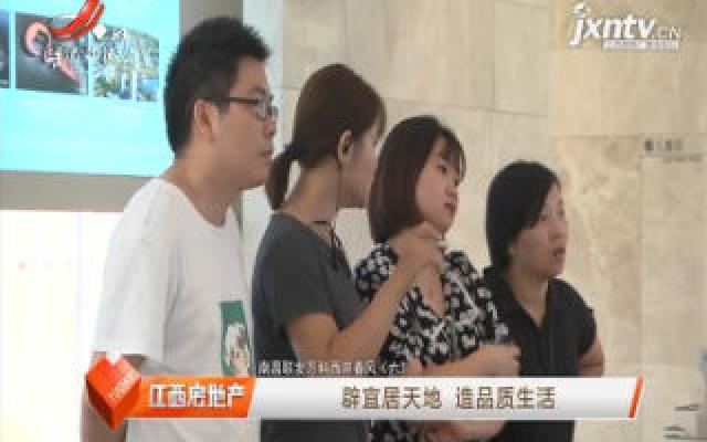 【南昌联发万科西岸春风(六)】辟宜居天地 造品质生活