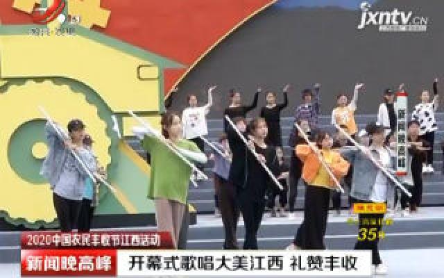 【2020中国农民丰收节江西活动】开幕式歌唱大美江西 礼赞丰收