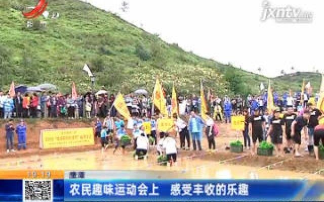 鹰潭:农民趣味运动会上 感受丰收的乐趣