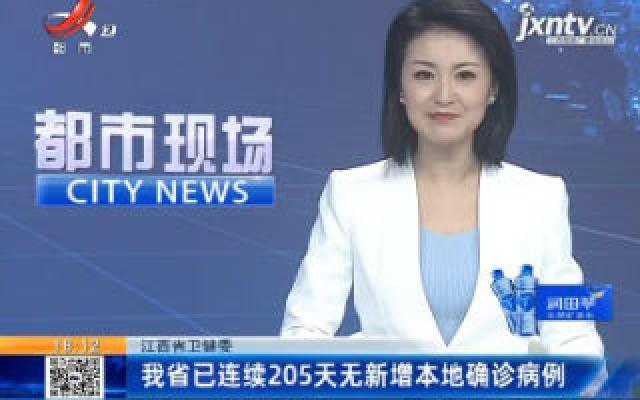 江西省卫健委:我省已连续205天无新增本地确诊病例