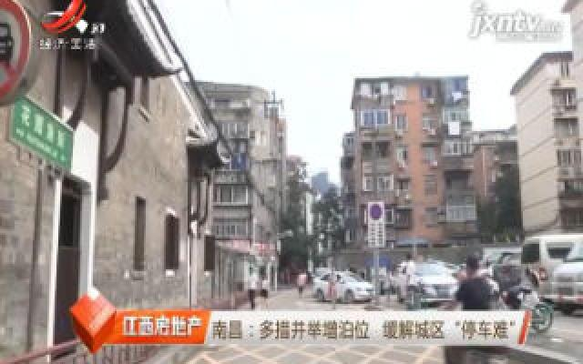 """南昌:多措并举增泊位 缓解城区 """"停车难"""""""