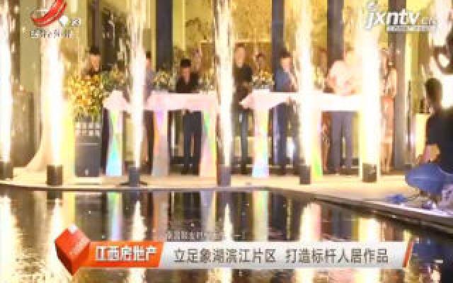 南昌联发时代天悦(一):立足象湖滨江片区 打造标杆人居作品